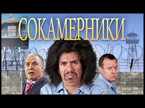 Сокамерники HD (2011) / Cellmates HD (комедия)