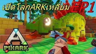 BGZ - PIXARK EP#1 เปิดโลกARKเหลี่ยม