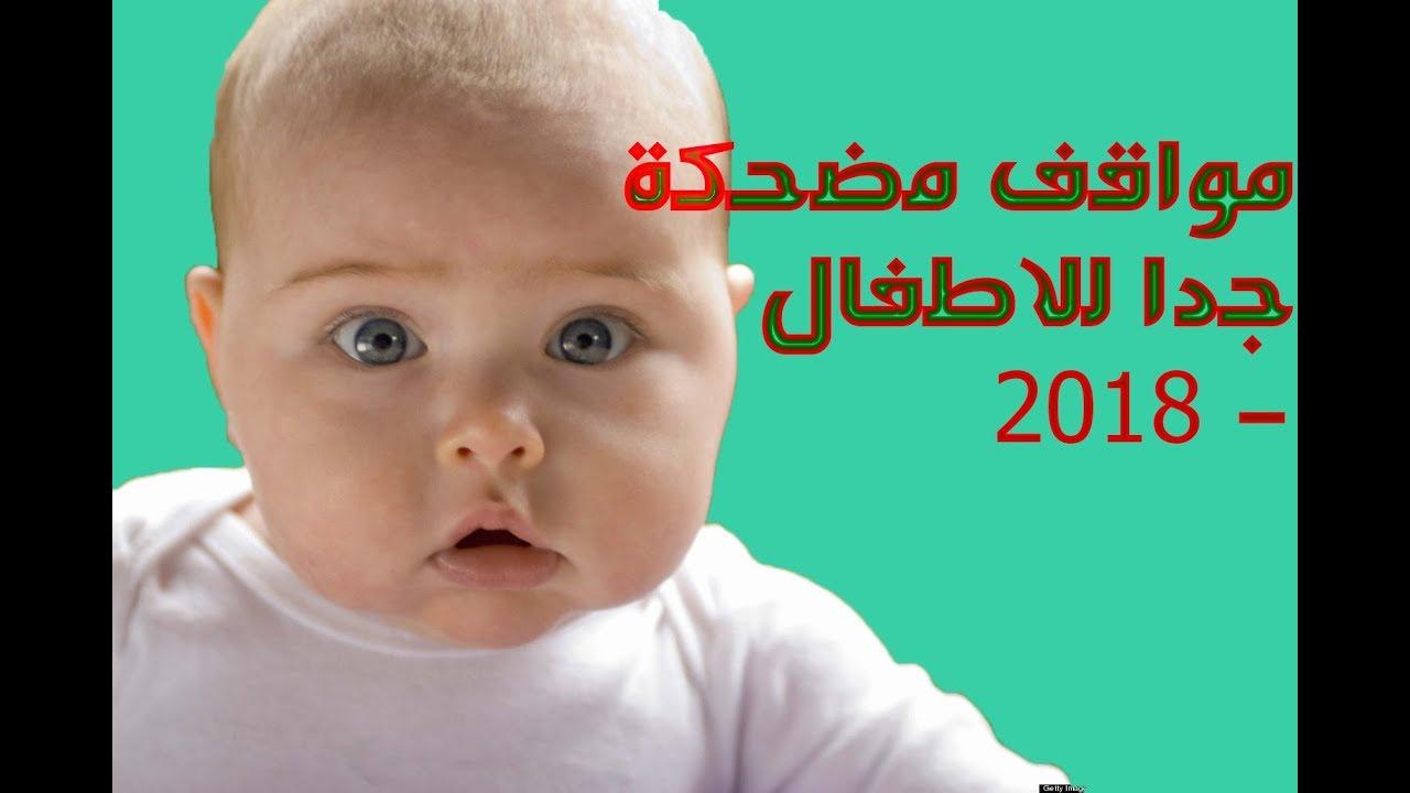 54aa2687d مواقف مضحكة جدا للاطفال 2018 - YouTube