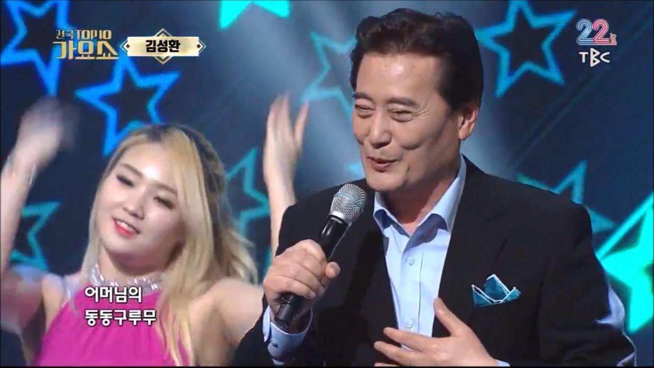 김성환 동동 구루무 전국top10가요쇼 2017521 #1