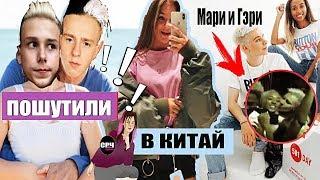 #9 для СРЧ: Катя Адушкина улетела в Китай / Что между Мари Сенн и Герой / Никита и Тимоха отожгли