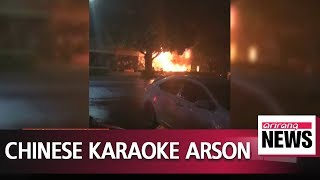 18 dead after karaoke bar 'arson attack' in China