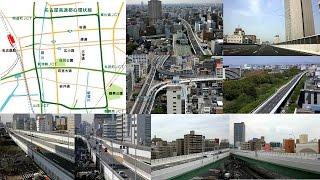 全線開通記念】名古屋高速 4号東...