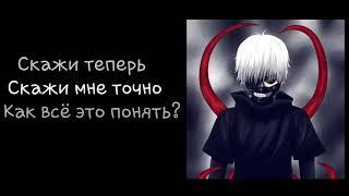 Скажи теперь Скажи мне точно Как всё это понять Unravel Lyrics Анравл на русском