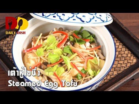 Steamed Egg Tofu | Thai Food | เต้าหู้ไข่นึ่ง - วันที่ 09 Apr 2018