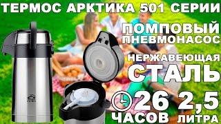 Термос c помпой Арктика 501 серии 2,5 литра (видео обзор)
