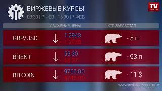 InstaForex tv news: Кто заработал на Форекс 07.02.2020 15:30
