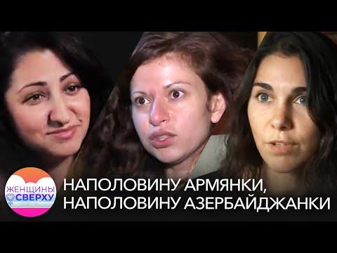Как наполовину армянки, наполовину азербайджанки переживают войну в Карабахе // Женщины сверху