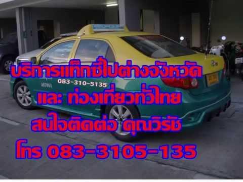แท็กซี่นำเที่ยว เหมา รับจ้างออกต่างจังหวัด 0833105135