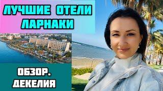 КИПР Где отдыхать в Ларнаке Обзор Декелии Отели Набережная