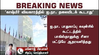 BREAKING NEWS | காஷ்மீர் விவகாரத்தில் ஐ.நா தலையிடக்கூடாது- ரஷ்யா
