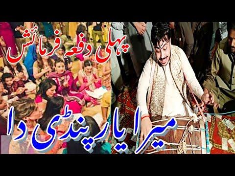 Download Mere Yar pandi Da | Zebi Dhol player Talagangi | Desi Dhol talent 2019