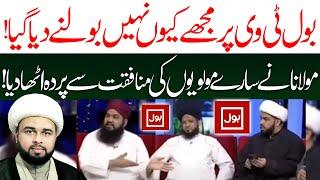 Mujhy Bol TV Pr Kyun Nhn Bolny Diya Gaya ..!!   Maulana Asad Ali Shakiri   4K