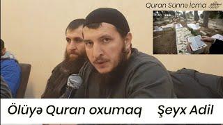 Şeyx Adil↪Ölüyə Quran oxumaq,Ölülər eşidirmi?🔘13.12.18