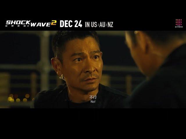 《拆弹专家2/Shock Wave 2》正式预告 刘德华倪妮刘青云整装待发 12.24圣诞节北美澳新院线上映   刘德华 刘青云 倪妮【捷成华视华语影院】