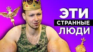 КИРИЛЛ ТЕРЁШИН (РУКИ БАЗУКИ) хочет быть ЦАРЁМ в РОССИИ