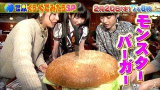 YouTube動画:『世界くらべてみたらSP』2/20(水) 22kg🍔巨大バーガー vs 爆食三姉妹✨日本と違いすぎる驚きの常識SP!!【TBS】