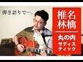 椎名林檎 - 丸の内サディスティック 和田明の0号シリーズ④