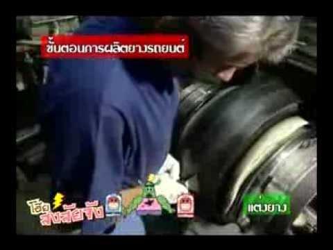 ขั้นตอนการผลิตยางรถยนต์ How to make tires