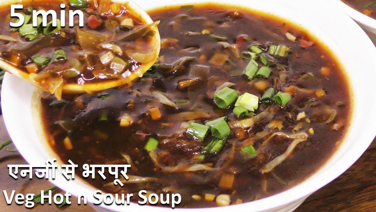 सच 5 मिनट में होटल जैसा हॉट एंड सॉर वेज सूप डबल एनर्जी से भरपूर बीमारी कोसो दूर Veg Hot & Sour Soup