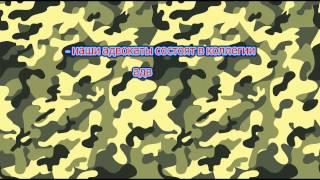 видео Юридическое и медицинское сопровождение призывников
