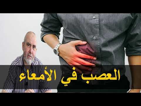 بومزوي المرض المدمر عضويا ونفسيا صحة الإنسان ببطء  – الدكتور كريم العابد العلوي –