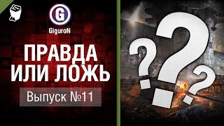 Правда или ложь №11 - от GiguroN [World of Tanks]