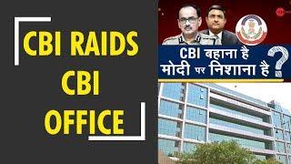 CBI vs CBI: CBI team conducts raid in offices of Alok Verma, Rakesh Asthana