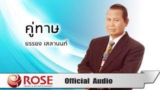 คู่ทาษ - ยรรยง เสลานนท์ (Official Audio)
