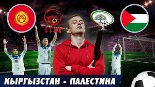ФУТБОЛ. КЫРГЫЗСТАН vs ПАЛЕСТИНА [ Спорт. Ак Шумкар. Кубок Азии ]