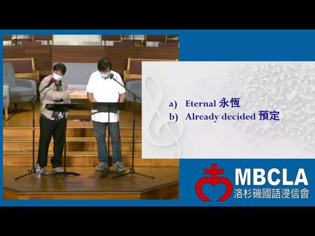 洛杉磯國語浸信會 Choir Retreat Post-pandemic Music Ministry 後疫情聖樂事奉 from Mandarin Baptist Church of LA