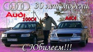 """Ауди100с4 и А6С4/Audi100c4/A6C4 """"ДВА В Одном, Большое Видео к 30-ти Летнему Юбилею..."""""""