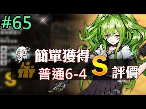 少女前線-簡單獲得S評價教學 EP.65 (普通6-4)【雪宮】