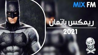 ريمكس باتمان - (حصرياً)2021 | MIX FM