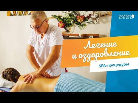 """SPA в """"Роднике Алтая"""": фитобочка, массаж, обёртывания и ванны"""