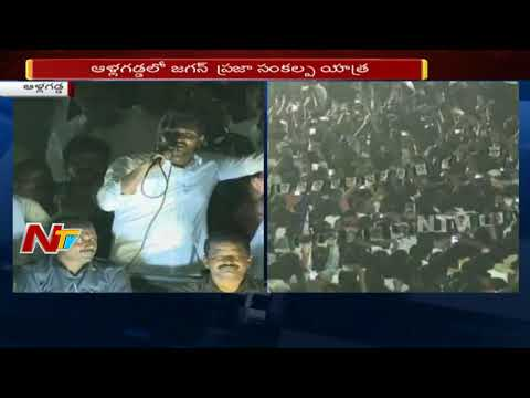 YS Jagan Fires on AP Government || Praja Sankalpa Yatra in Allagadda || NTV