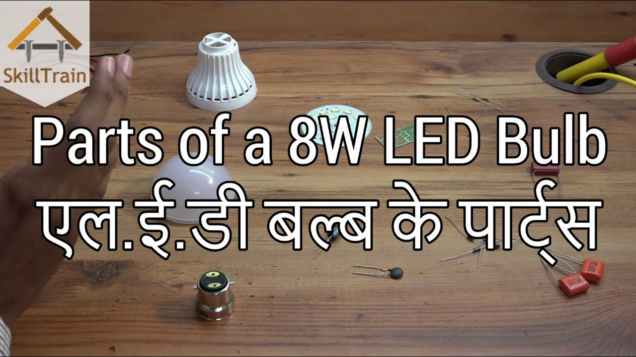 Parts of a 8w led bulb hindi youtube geotapseo Images