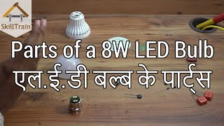 Parts of a 8W LED Bulb (Hindi) (हिन्दी)