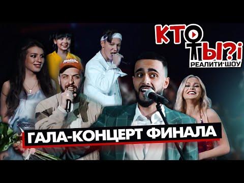 Гала-концерт финала реалити-шоу