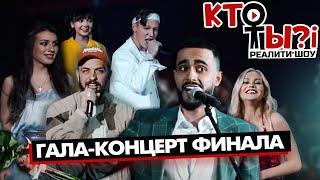 "Гала-концерт финала реалити-шоу ""Кто ты?!"""