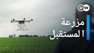 الزراعة الرقمية  في المستقبل  | وثائقية دي دبليو - وثائقي تكنولوجيا