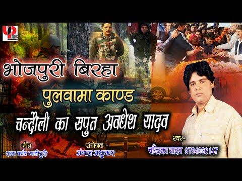 Bhojpuri Birha 2019 - पुलवामा में शहीद चन्दौली का सपुत 'अवधेश यादव' - Chandrika Yadav Birha