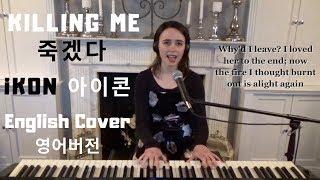 English Cover Killing Me