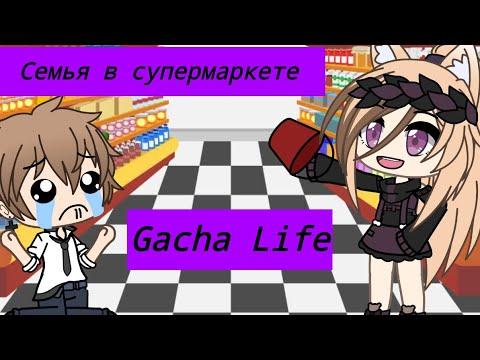 Семья в супермаркете   Уральские Пельмени   Gacha Life   Arina Kuper
