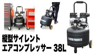 アストロプロダクツ 縦型サイレント エアコンプレッサー 38L コンプレッサー 検索動画 19
