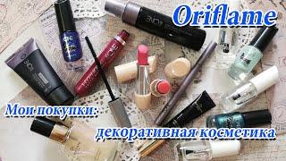 Орифлейм обзор покупок декоративной косметики Oriflame 2020