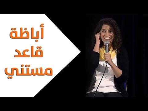 أباظة قاعد مستني - مهرجان احسبها صح