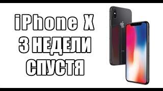 iPhone X спустя 3 недели (Обзор, мнение)