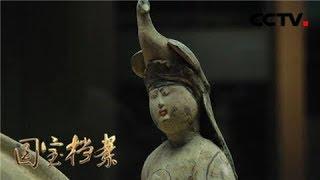 《国宝档案》 20180419 镇馆之宝——县主的绝世陪葬 | CCTV中文国际