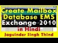 Creating Exchange Mailbox Databases using EMS - Exchange 2010 Part 23